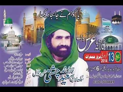 Download qari saeed chishti peeron ka peer hai