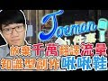 【Joeman九件事】放棄千萬翻譯流量 知識型創作者 啾啾鞋專訪