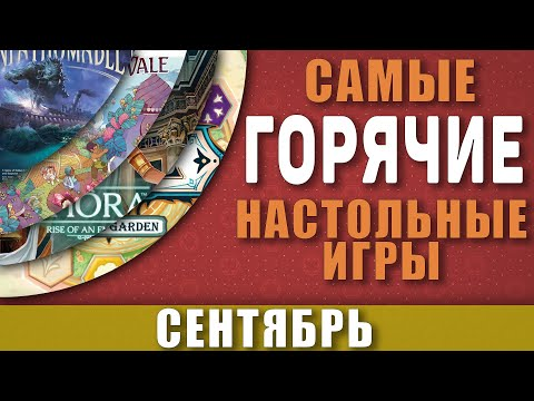 Топ Самых Горячих Настольных Игр Сентября / Лучшие настольные игры Сентября 2021
