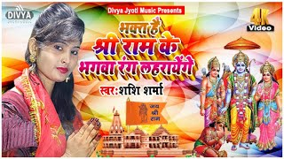 Video Song  Shashi Sharma का बवाल मचा देने वाला Ayodhya RamMandir Song भक्त है हम श्री राम लला के