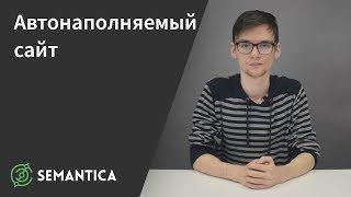 видео Работа с новостным контентом для получения трафика из поиска