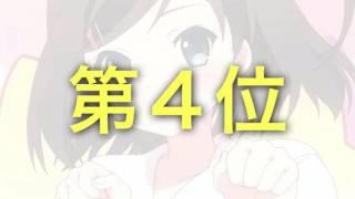 おすすめランキング → http://goo.gl/QMRpSS 人気おすすめアニメを勝手に紹介ランキングベスト10 みつどもえ 最近、妹のようすがちょっとおかしいんだが はぐれ勇者の ...
