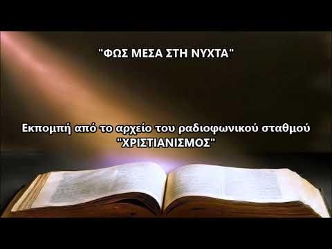 Φως μέσα στη νύχτα // Πέτρος Μαρνελάκης και Λία Παπαγιανοπούλου