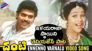 Ennenno Varnalu Full Video Song | Chanti Movie Songs | Venkatesh | Meena | Ilayaraja Hits