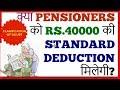 क्या pensioners को standard deduction मिलेगी? Is pension eligible for standard deduction for 18-19