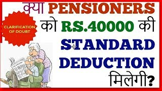 क्या pensioners को standard deduction मिलेगी? Is pension eligible for standard deduction for 18-19