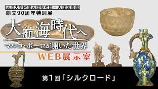 第1回「シルクロード」『天理参考館・天理図書館 創立90周年特別展「大航海時代へ-マルコ・ポーロが開いた世界-』