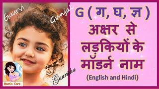 G, ग, घ, ज्ञ अक्षर से लड़कियों के मॉडर्न नाम - 2021 | Modern Girl Names with G with Meaning