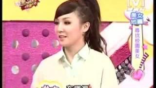 我愛黑澀會 2008/11/04 尋找校園美女 4/5