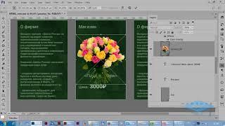 Создаём интерфейс мобильного приложения в Фотошоп - 3