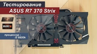Тест Asus R7 370 Strix + i5 6600k