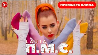 LAUTA - П.М.С.  (Премьера клипа, 2019) 0+
