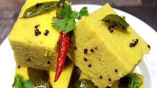 নরম ধোকলা বানানোর সহজ উপায়||Khaman Dhokla Recipe||Soft & Spongy Dhokla Recipe||Easy Snacks Recipe