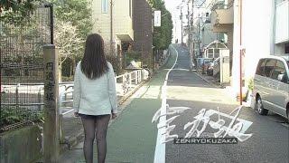 全力坂 №1631 円通寺坂 富樫あずさ 富樫あずさ 動画 20