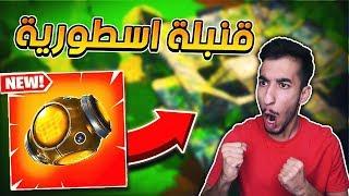 فورت نايت : القنبلة الجديدة اسطورية ! اسرع طريقة للبناء !💣🏢    Fortnite