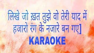 Likhe Jo Khat Tujhe Karaoke; Mohammad rafi; kanyadaan