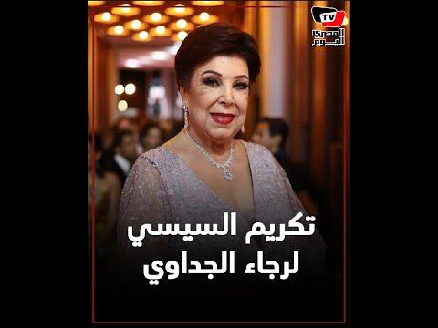لحظات لا تنسى في حياة رجاء الجداوي .. عندما إشادة الرئيس بالفنانة على الهواء  - نشر قبل 3 ساعة