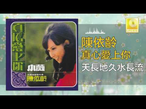 陳依齡 Chen Yi Ling - 天長地久水長流 Tian Chang Di Jiu Shui Chang Liu (Original Music Audio)