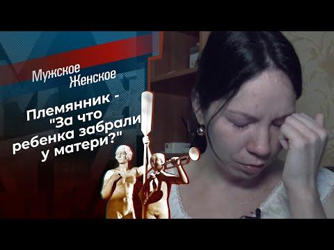 Племянник с приданым. Мужское / Женское. Выпуск от 14.07.2020