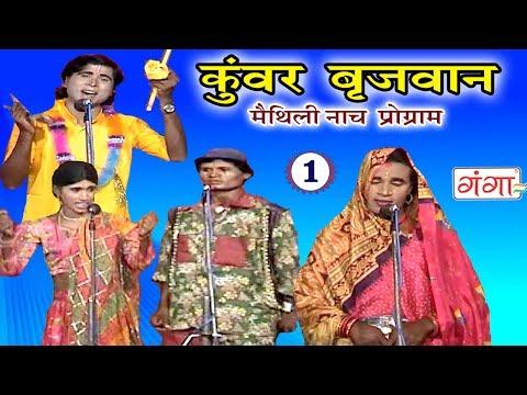 कुंवर ब्रिजवान (भाग-1) - Maithili Nach Programme   Maithili Nautanki 2017