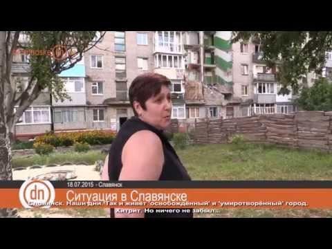 секс знакомство славянск донецкой области