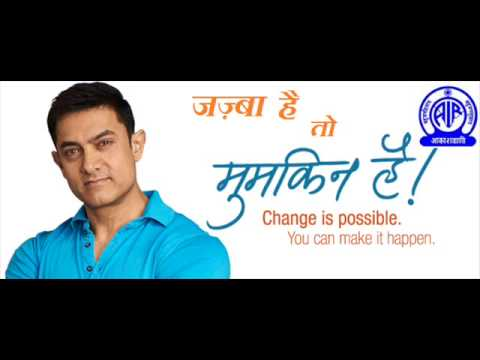AIR's  Jazba Hai to Mumkin Hai : Feedback Programme  on Aamir Khan's Satyamev Jayate , Episode 4