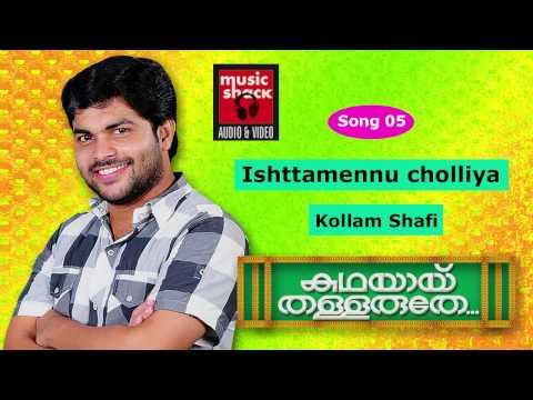 Ishttamennu cholliya - Kathayai Thallaruthe - Kollam Shafi New Mappila Album