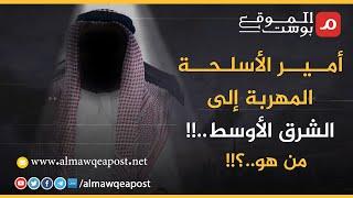 طحنون بن زايد أمير الأسلحة المهربة إلى الشرق الأوسط... تعرف عليه