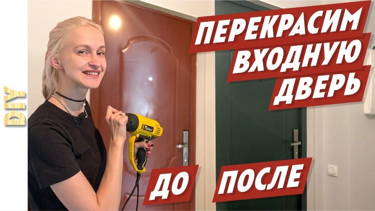 Как Перекрасить входную дверь! Дизайн интерьера своими руками. Мастер-класс по перекраске двери.