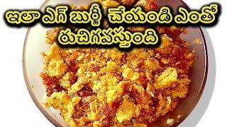 How to Prepare Egg Bhurji in Telugu