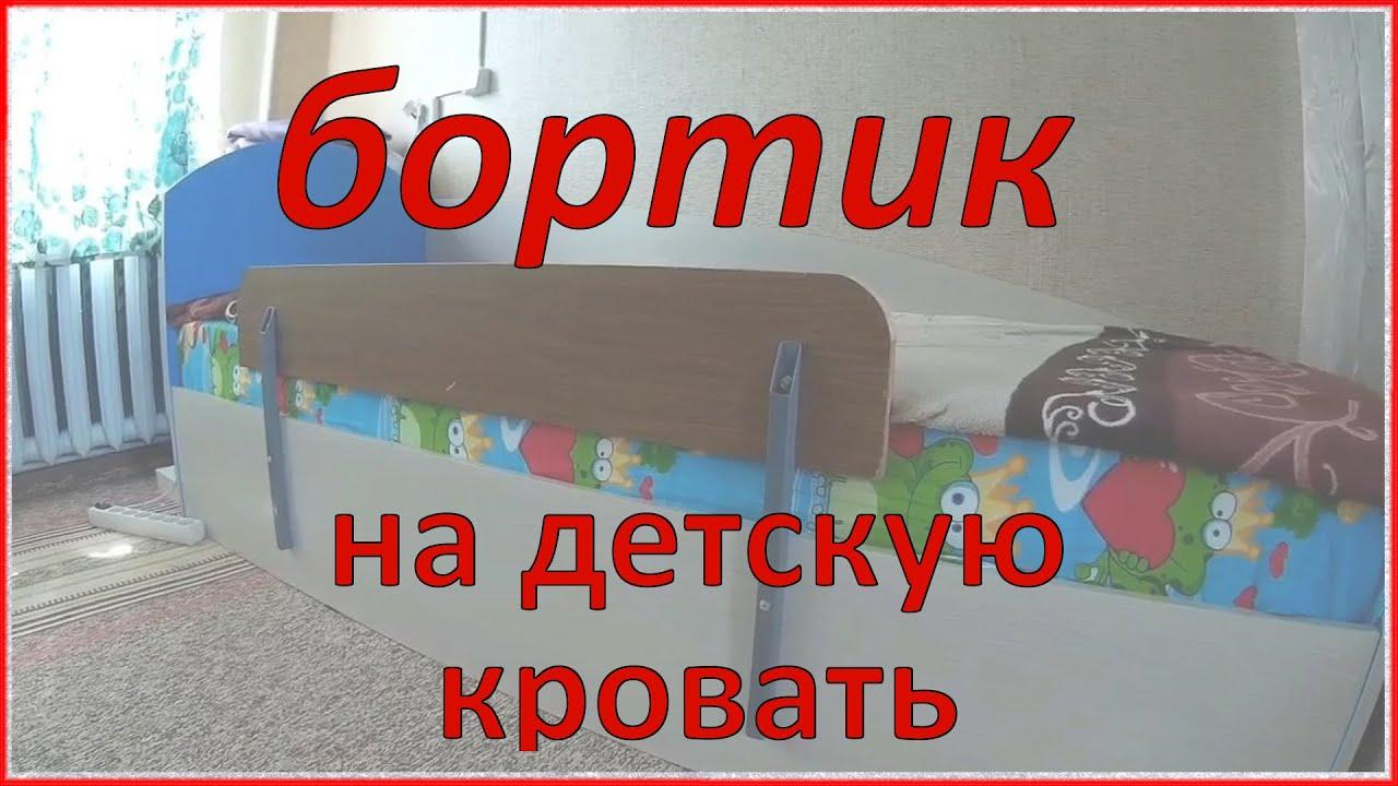 Ограничители для детской кроватки: какой лучше изготовить? 38
