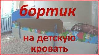 видео Бортик для кровати своими руками сделать дома