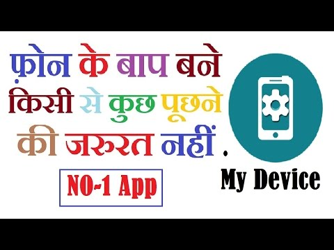 King of all mobile phone app   Best mobile app 2017   MY DEVICE