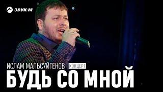 Ислам Мальсуйгенов, Зульфия Чотчаева - Будь со мной | Концерт в Черкесске 2017