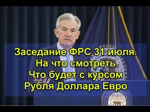 Заседание ФРС. На что смотреть. Что будет с курсом рубля доллара евро.