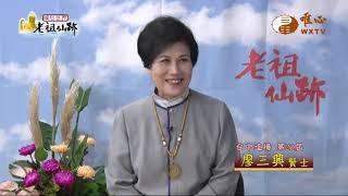 台中道場第20屆 廖三興賢士【老祖仙跡71】| WXTV唯心電視台