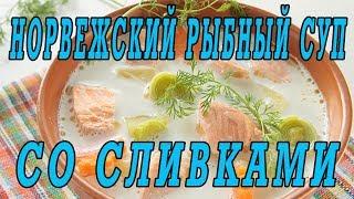 Норвежский рыбный суп из лосося. Рыбный суп со сливками.