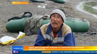 В Хабаровском крае и на Камчатке жителям не дают рыбачить