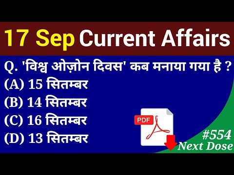 Next Dose #554   17 September 2019 Current Affairs   Daily Current Affairs   Current Affair In Hindi