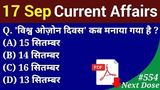 Next Dose #554 | 17 September 2019 Current Affairs | Daily Current Affairs | Current Affair In Hindi