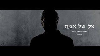 צל של אמת: מי רצח את תאיר ראדה - פרק 4 המלא