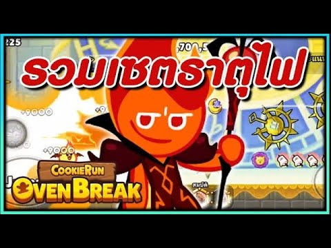 CookieRun OvenBreak รวมเซตธาตุไฟ คุกกี้ภูติอัคคีและผองเพื่อน ลองในศึกชิงถ้วย !!