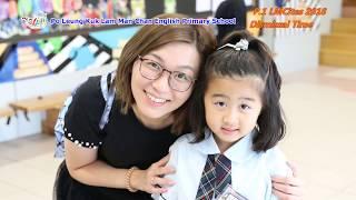 地利亞英文小學暨幼稚園 Delia English Primary School and Kindergarten