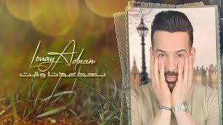 لؤي عدنان - بعد عدنا وقت (حصريا)   2020