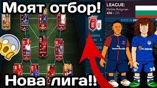 Fifa Mobile 19 BG:Моят відбір і Ліга!!