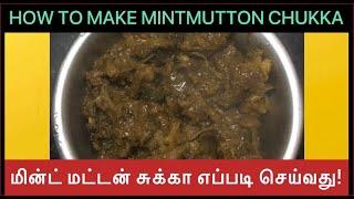 மிண்ட் மட்டன் சுக்கா   HOW TO MAKE MINT MUTTON CHUKKA IN TAMIL   QUEENS KITCHEN