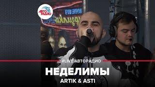 ARTIK&ASTI– Неделимы(#LIVEАвторадио)