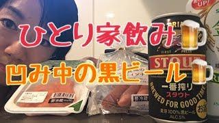 ひとり家飲み【一番搾り黒ビール】ソーセージ、サーモンで乾杯!