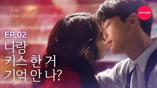 Who did I kiss that day? [Who Kissed Me?] EP.2