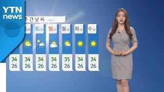 [날씨] 오늘도 서울 35도…충청 이남 소나기 / YT…